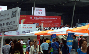 Huge China Public Security Expo (CPSE) Reflects China's Growing Security Market
