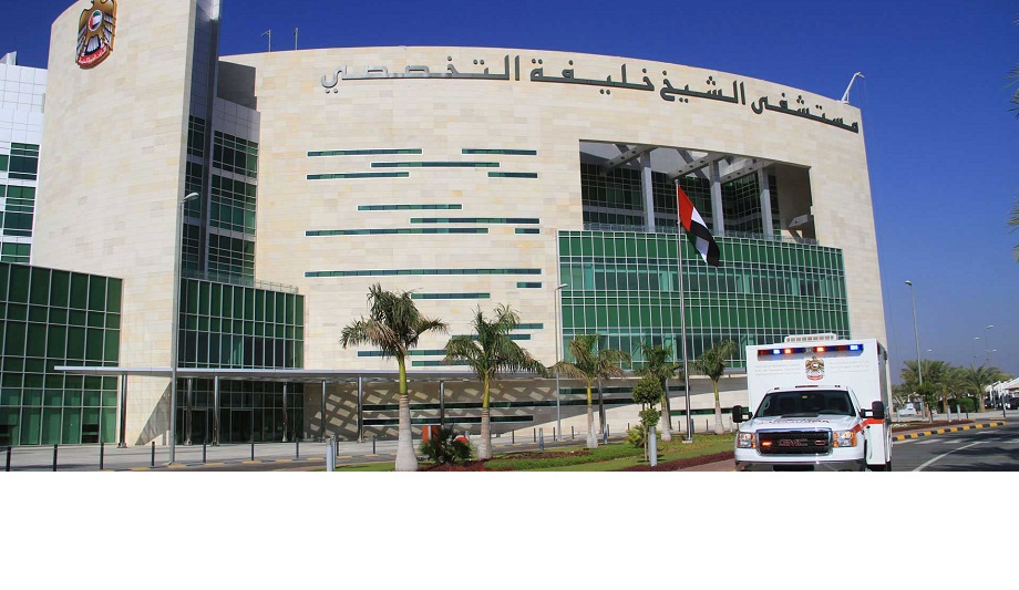Siqura and TKH Security integrates surveillance and access control system for Sheikh Khalifa Central Hospital